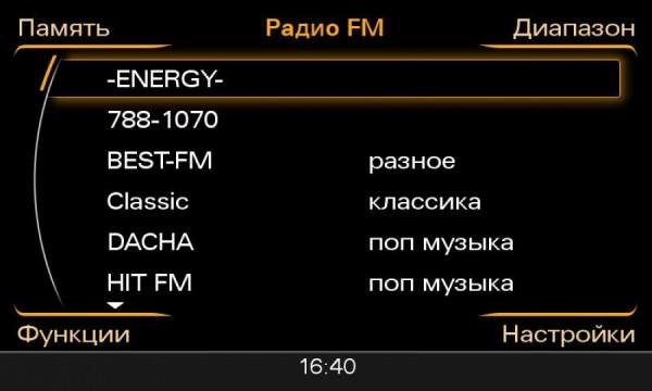 Европеизация радио-волн USA MMI 3G